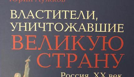 Вышла новая книга Юрия Лужкова