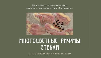 В музее «Собрание» открылась выставка  «Многоцветные рифмы стекла»