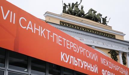 Законопроект «О культуре» обсудят на Санкт-Петербургском культурном форуме