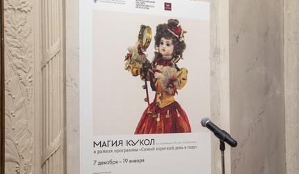 """Выставка """"Магия кукол"""" из коллекции музея «Собрание»"""