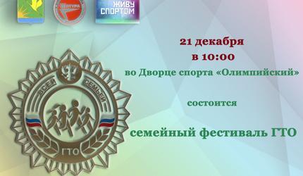 Семейный фестиваль ГТО пройдет в Шатуре