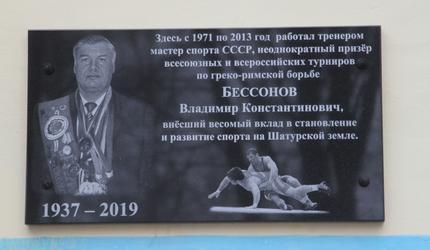 В Шатуре открыли мемориальную доску в память о Владимире Бессонове