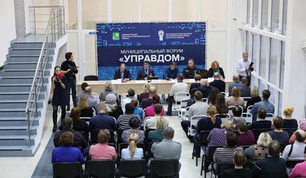 Очередной муниципальный форум «Управдом» состоится в Шатуре 26 декабря