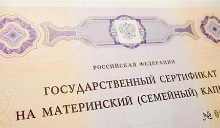 Президент предложил увеличить материнский капитал до 616 тысяч рублей