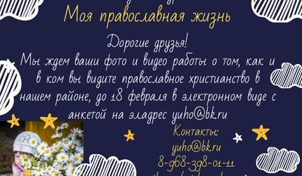 Шатурское благочиние проводит конкурс «Моя православная жизнь»