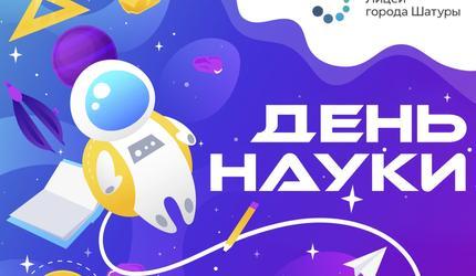 День российской науки в Шатурском лицее