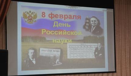 День науки отпраздновали в Шатурском лицее