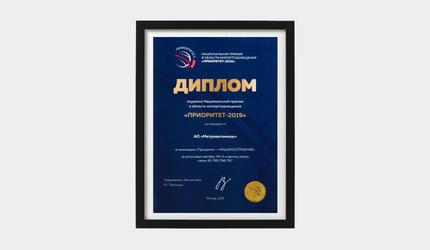 МВМ стал лауреатом национальной премии в области импортозамещения