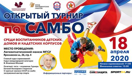 Открытый турнир по самбо пройдет в Москве