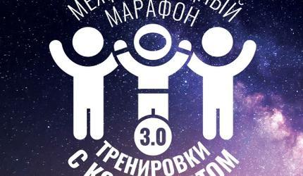 Присоединяйтесь к спортивному онлайн-марафону «Тренировки с космонавтом 3.0»