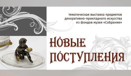 """Музей """"Собрание"""" представляет видео экскурсию по выставке «Новые поступления»"""