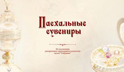 """Музей """"Собрание"""" представляет видеоролик и фотоальбом «Пасхальные сувениры»"""