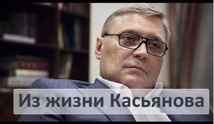 Из жизни Касьянова