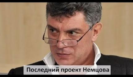 Последний проект Немцова
