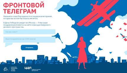 Москвичи смогут поздравить ветеранов Великой Отечественной войны онлайн