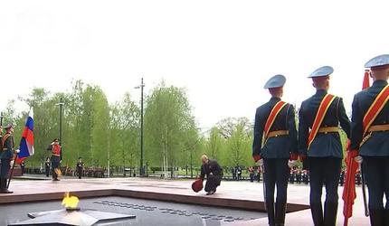 Путин возложил цветы к Вечному огню и поздравил россиян с Днем Победы