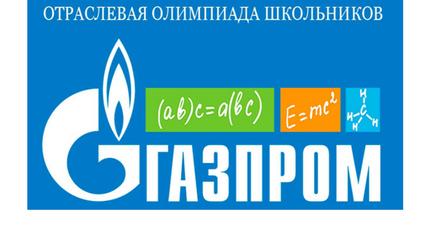 Отраслевая олимпиада школьников «Газпром» – путевка в жизнь
