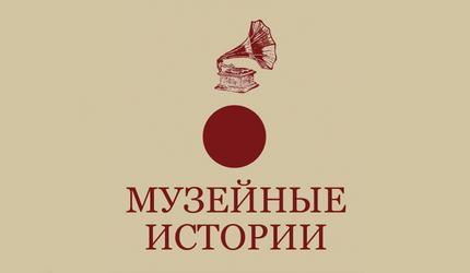 Музей «Собрание» представляет новый видео-цикл «Музейные истории»