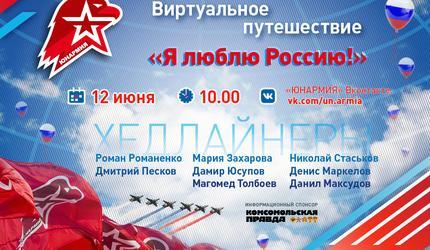 Дмитрий Песков ответит на вопросы юнармейцев в День России
