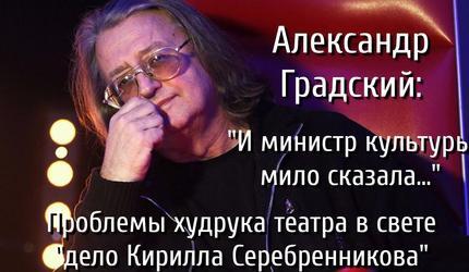 """Александр Градский: """"И министр культуры мило сказала..."""""""