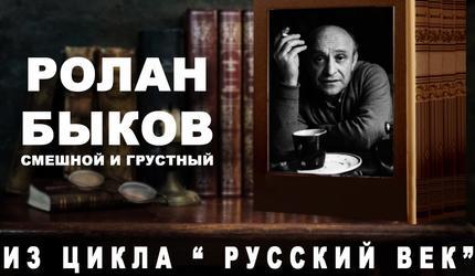 Ролан Быков. Смешной и грустный
