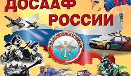 ДОСААФ - связующее звено между Вооруженными силами и обществом