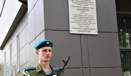 В ДОСААФ Татарстана открыли памятную доску в честь памяти Гайнуллы Шакирова