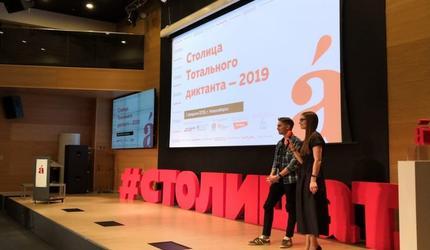 """Подготовка к """"Тотальному диктанту-2019"""": о чем надо знать?"""
