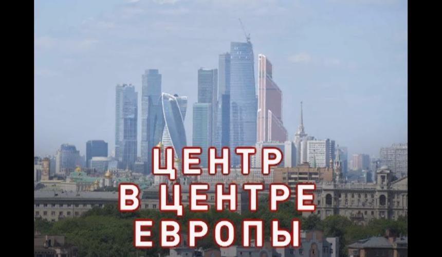 Центр в центре Европы. Центральный административный округ Москвы
