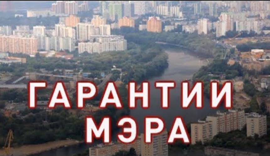 Гарантии мэра. Северо-Западный административный округ Москвы