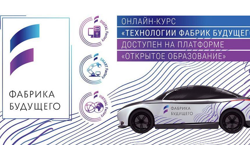 Стартует онлайн-курс Центра НТИ СПбПУ «Технологии Фабрик Будущего»