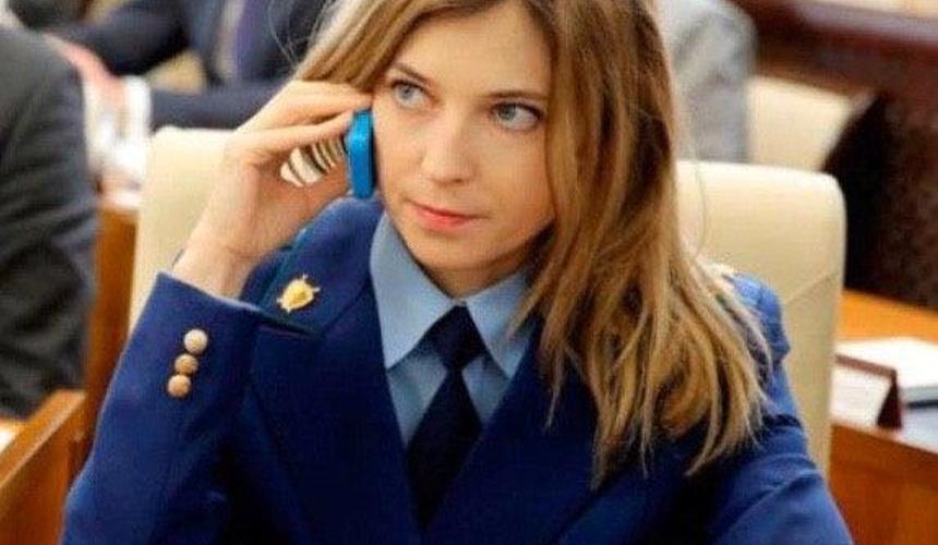 телеграм - канал Натальи Поклонской